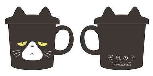 天気の子 アニメイト限定 アメの耳蓋付きマグカップ