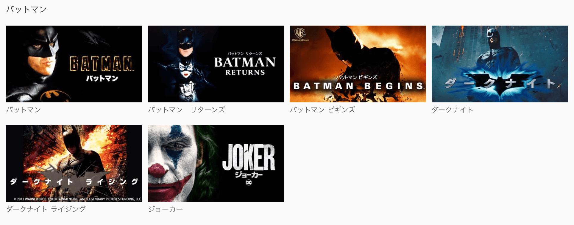 バットマン・ジョーカー U-NEXT