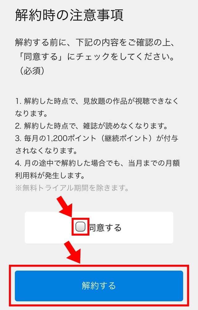 U-NEXT解約8