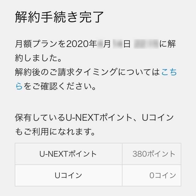 U-NEXT解約9