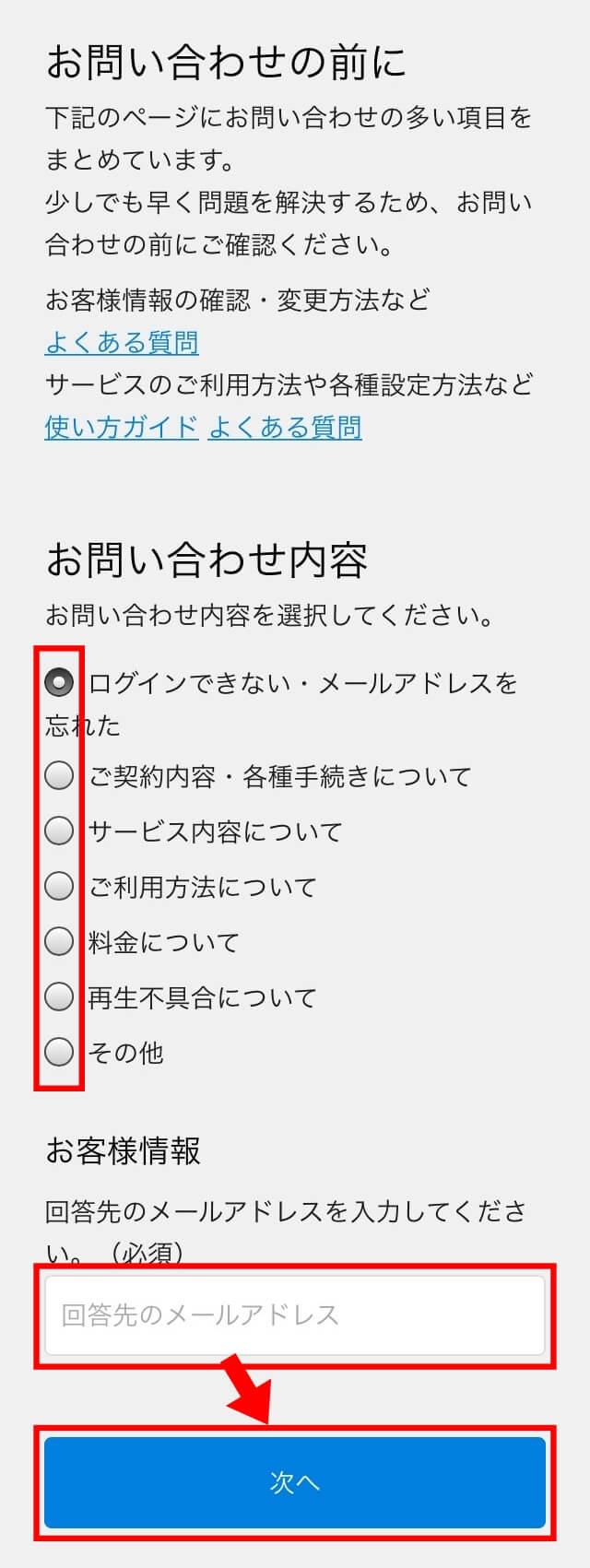U-NEXTお問い合わせ2
