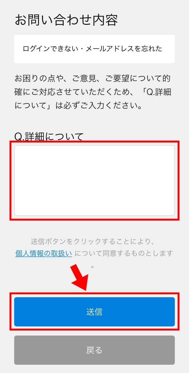 U-NEXTお問い合わせ3