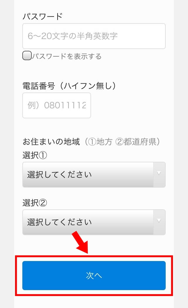 U-NEXT登録3