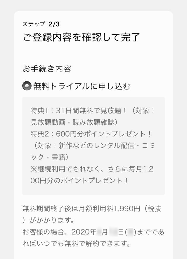 U-NEXT登録4