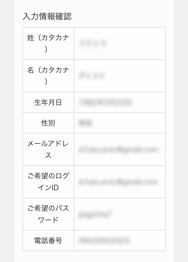 U-NEXT登録6