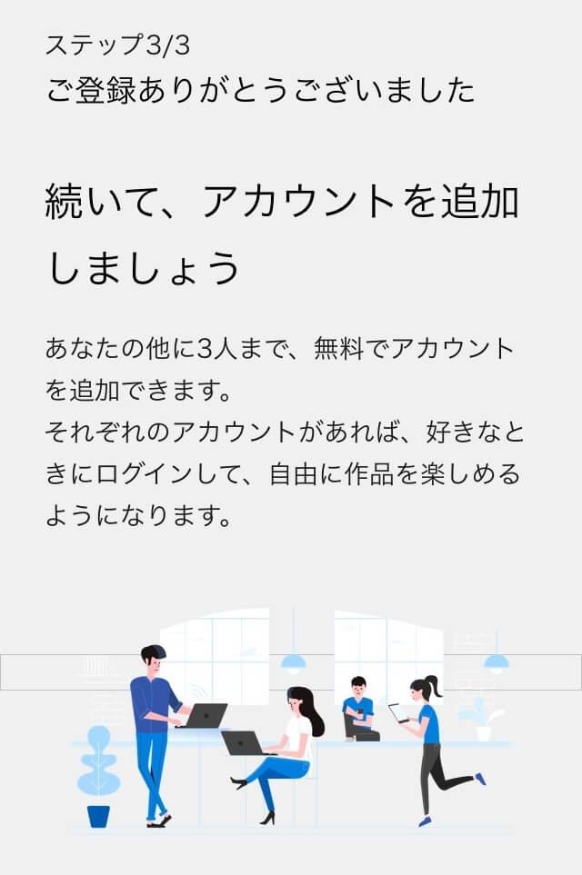 U-NEXT登録8