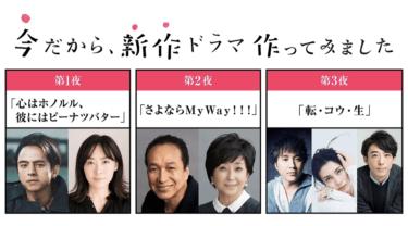 ドラマ『今だから、新作ドラマ作ってみました』の再放送と見逃し配信動画を無料視聴する方法!NHK 2020年5月放送