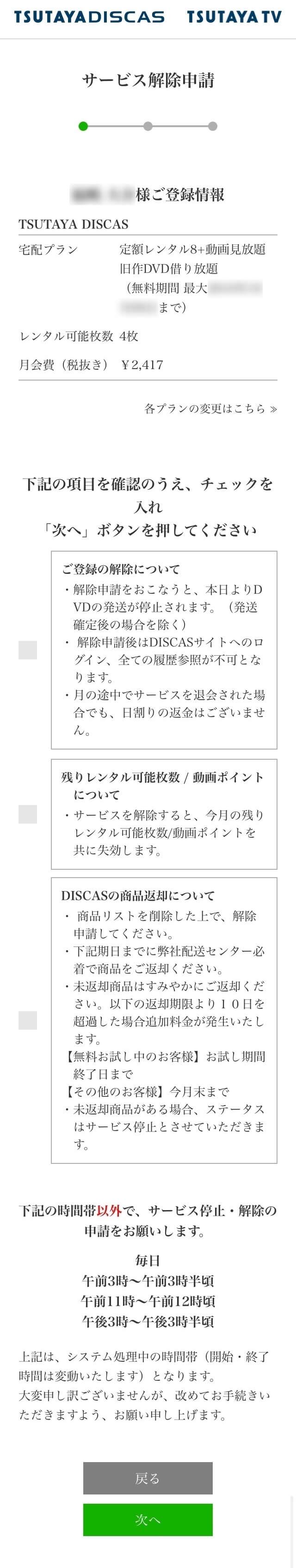 TSUTAYA TV・DISCAS解除1