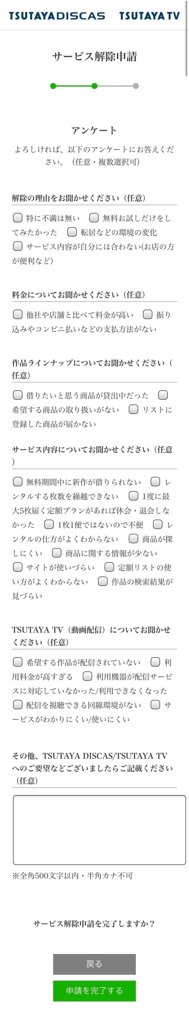 TSUTAYA TV・DISCAS解除2