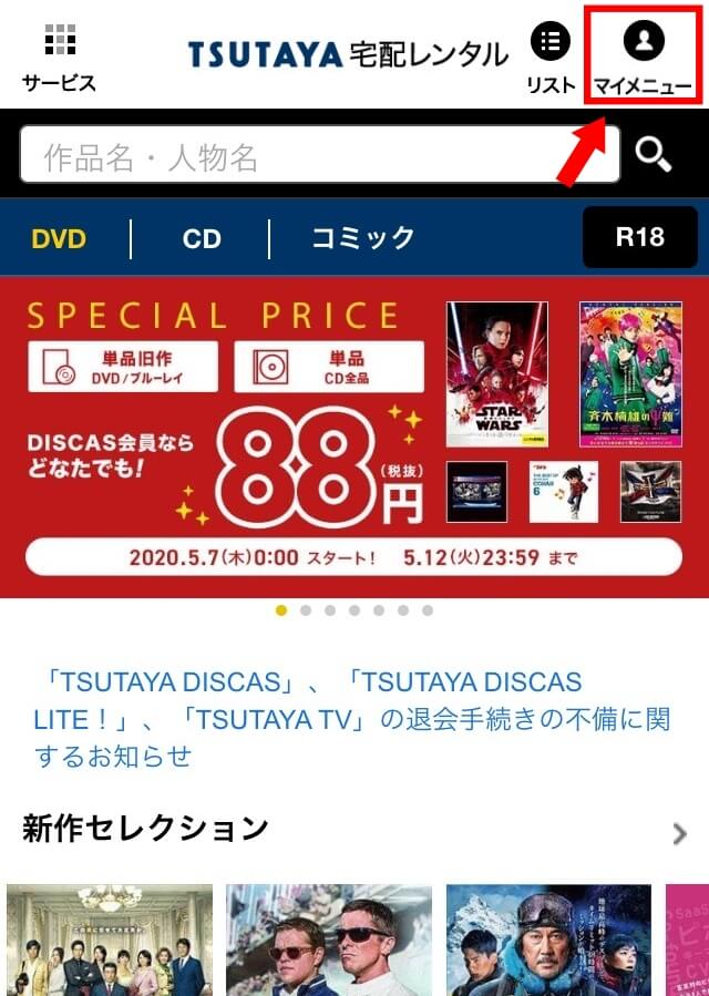 TSUTAYA TV・DISCASマイメニュー1