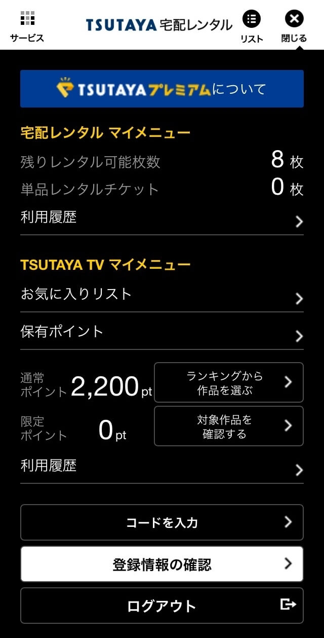 TSUTAYA TV・DISCASマイメニュー2