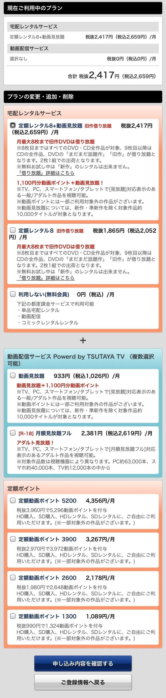 TSUTAYA TV・DISCASプラン変更2