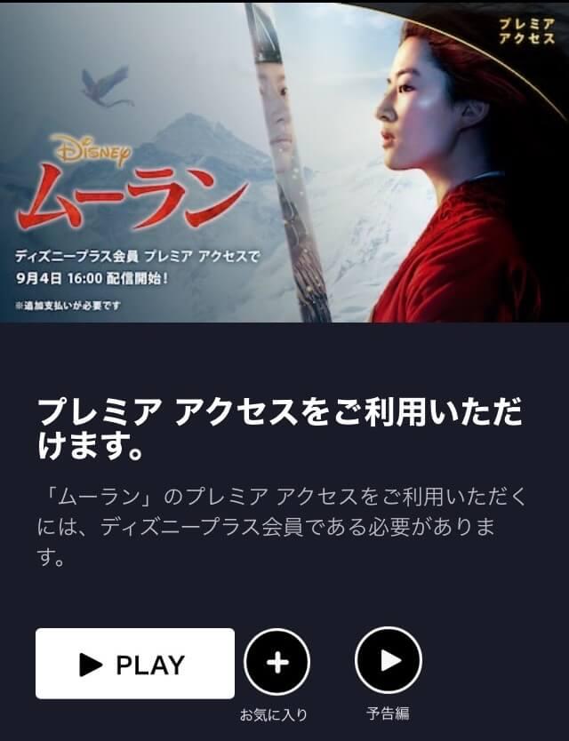 Disney+ プレミアムアクセス10