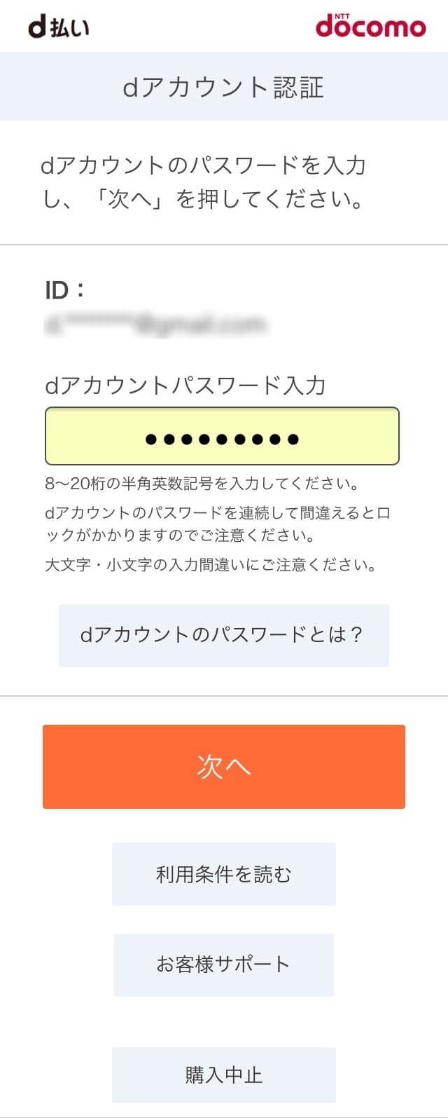 Disney+ プレミアムアクセス4