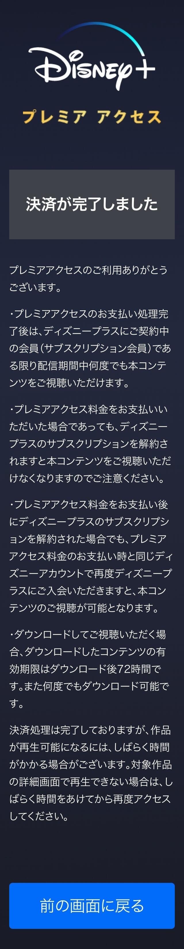 Disney+ プレミアムアクセス9