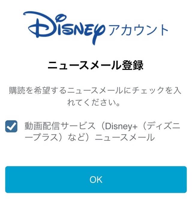 Disney+登録10