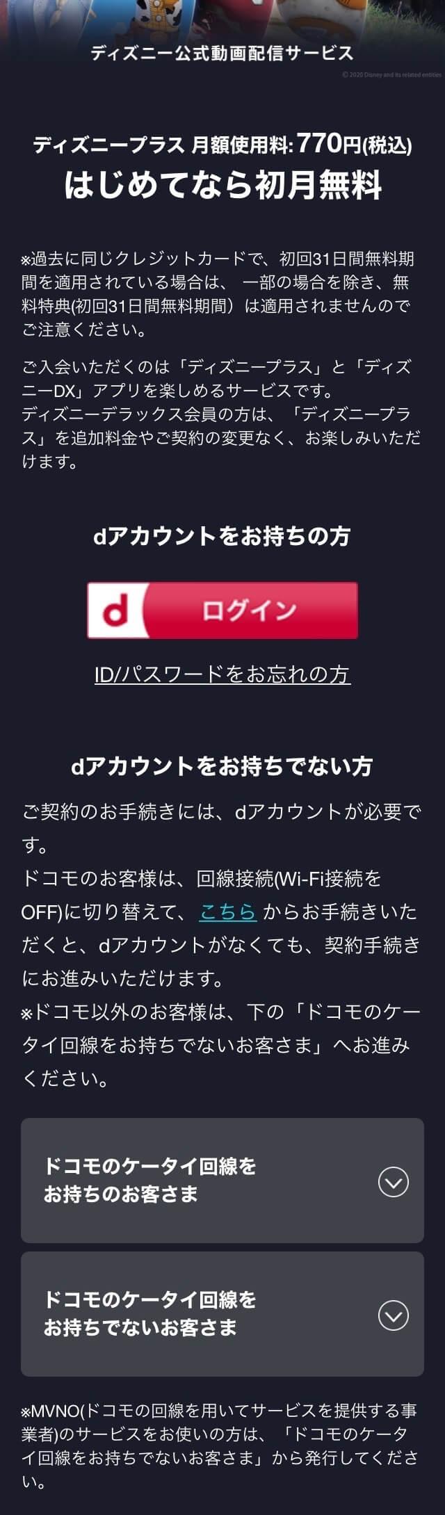 Disney+登録2