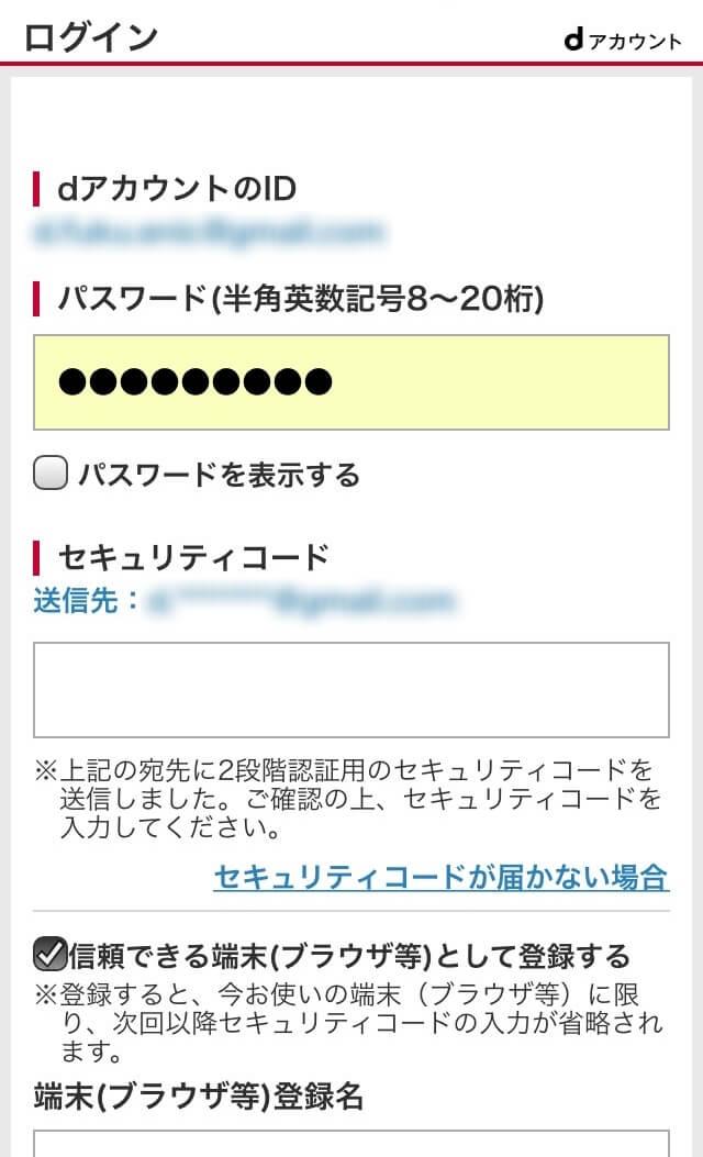 Disney+登録4